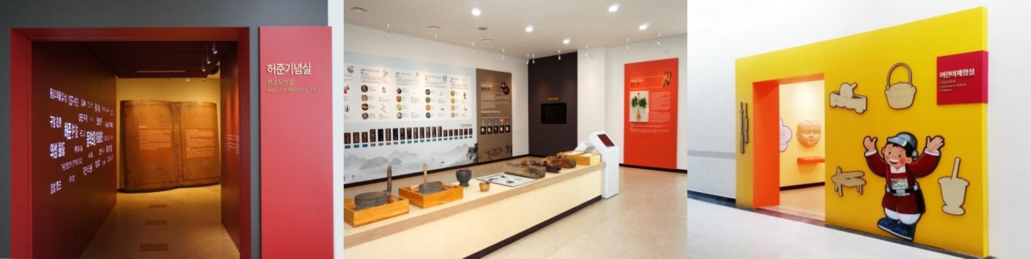 허준 박물관